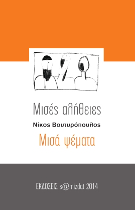 Βουτυροπουλος Διηγιματα social media