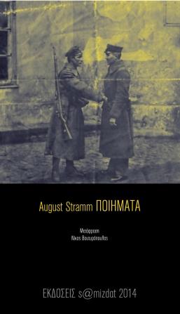 Εξώφυλλο STRAMM