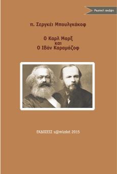 Εξώφυλλο Μαρξ - ΚαραμάζοφSocialMedia