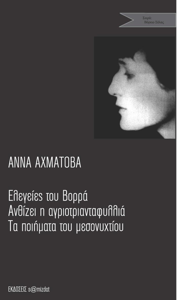 Social-Media-Akhmatova-Elegies.jpg